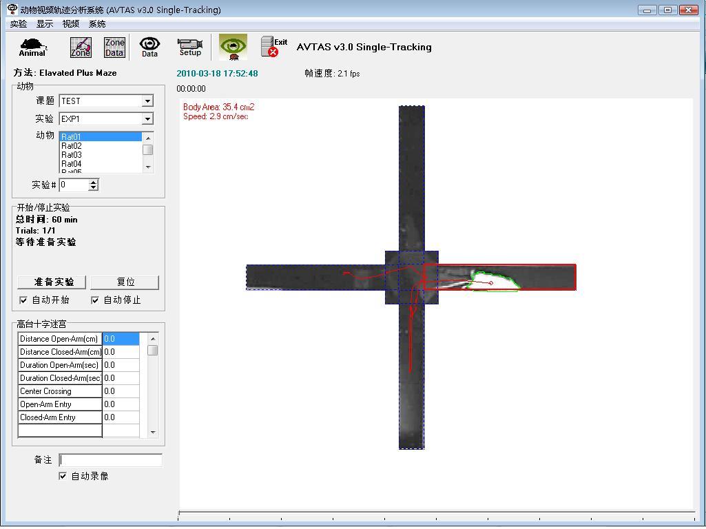 高架十字迷宫实验系统